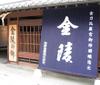 Kinryou2