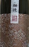 Miwatari2