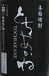 Tochiakane2