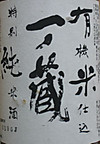 Ichinokura2