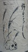 Nozarashi2