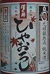 Shiyaoroshi