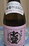 Shichiken2