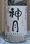 Shingetu4