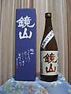 Kagamiyama1