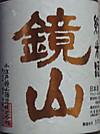 Kagamiyama2