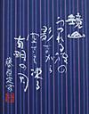 Kagamiyama3