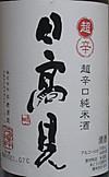 Hitakami2