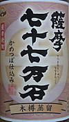 Satsuma77a