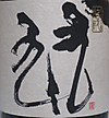 Tsukumo2
