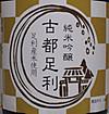 Oldashikaga2