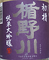 Tatenokawa2