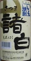 Morohaku2