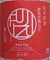 Fujinishiki6