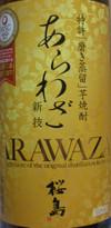 Arawaza2