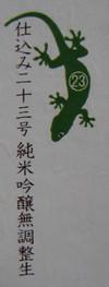 Okukami3_2