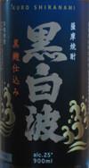 Bshiranami2