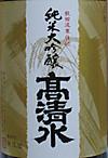 Takashimizu2