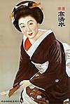 Takashimizu3