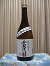 Yukigeshou1