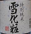 Yukigeshou2
