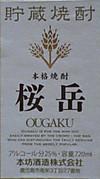Ougaku2