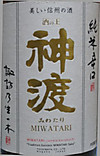 Miwatari12