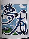 Yumekaze2