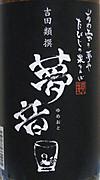 Yumeoto2