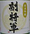 Fukushougun5