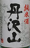 Tanzawa3