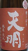 Tenmei2