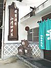 Niidahonke1