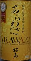 Arawaza02
