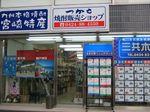 shop-tsukasa