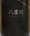 Yaegaki05