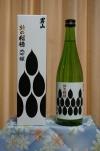 Otokoyama02