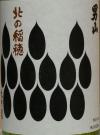 Otokoyama03